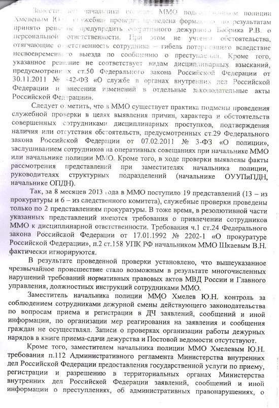 Руководство Авк Кодекс Ммог.Doc