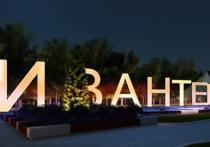 В подмосковной Ивантеевке разобьют новую пешеходную зону