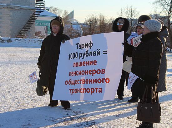 Льготники Екатеринбурга пикетируют мэрию и резиденцию губернатора из-за проезда