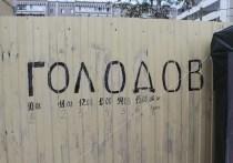 Пайщики ЖК «Кольцовский» голодают с битой, с каской и со слабой надеждой на справедливость