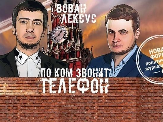 Жириновский про книгу Лексуса и Вована: «Когда вас арестовать?»
