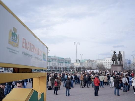 Участников пикета в поддержку Навального в Екатеринбурге обещают вычислить