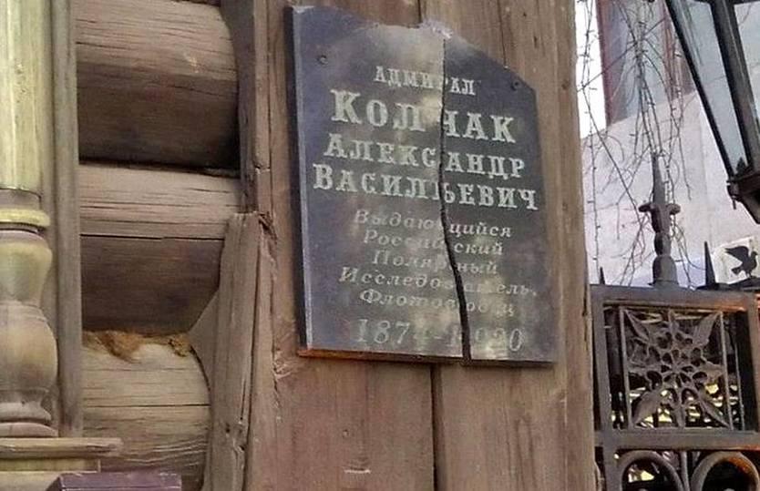 ВЕкатеринбурге разбили мемориальную доску Колчаку