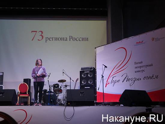Эссенция творчества: почти 800 человек «горело огнем поэзии» в Екатеринбурге