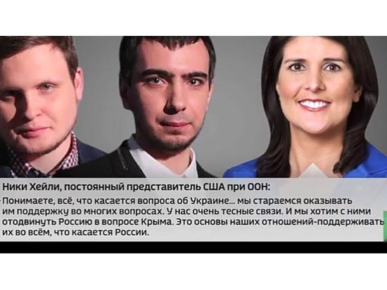 Российские пранкеры поговорили спослом США вООН отимени премьера Польши
