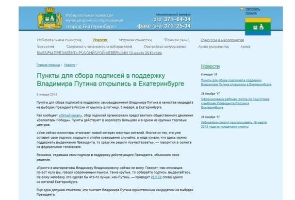 Центризбирком проверит законность сбора подписей за Владимира Путина вЕкатеринбурге