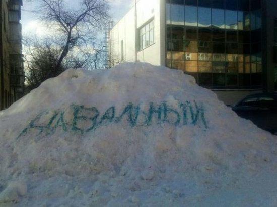 В Первоуральске пытаются избавиться от снега с помощью Навального